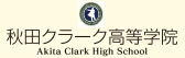 秋田クラーク高等学院